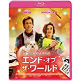 エンド・オブ・ザ・ワールド Blu-ray