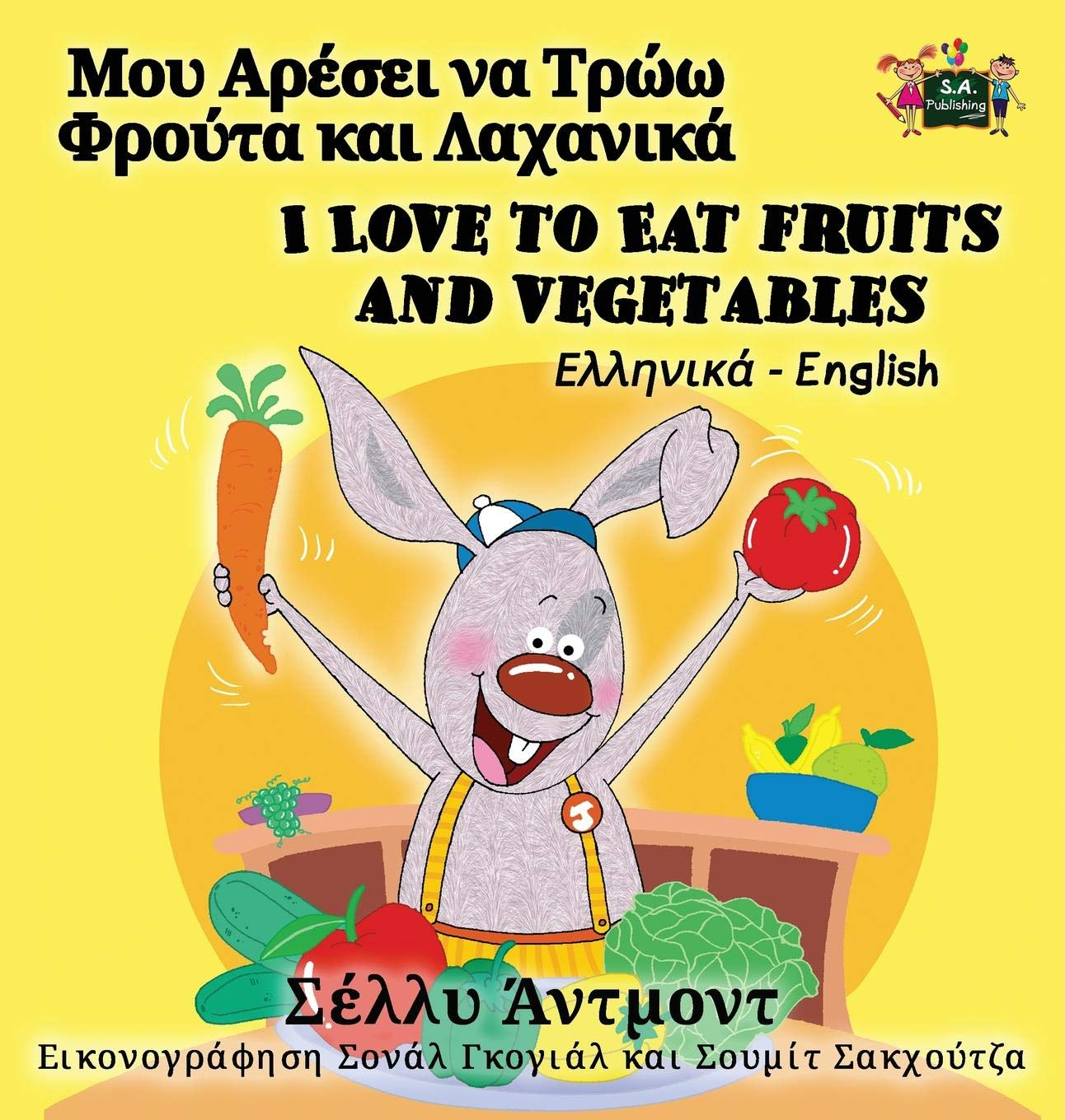 I Love to Eat Fruits and Vegetables: Greek English Bilingual Edition (Greek English Bilingual Collection) (Greek Edition)
