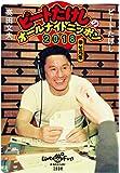 ビートたけしのオールナイトニッポン2018 幸せ元年