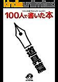 100人で書いた本~道具篇~ (キャプロア出版)