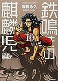 鉄鳴きの麒麟児 歌舞伎町制圧編 10 (近代麻雀コミックス)