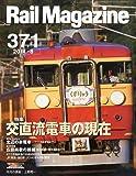 Rail Magazine (レイル・マガジン) 2014年 08月号 Vol.371