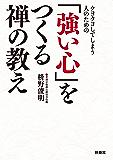 クヨクヨしてしまう人のための「強い心」をつくる禅の教え (扶桑社BOOKS文庫)