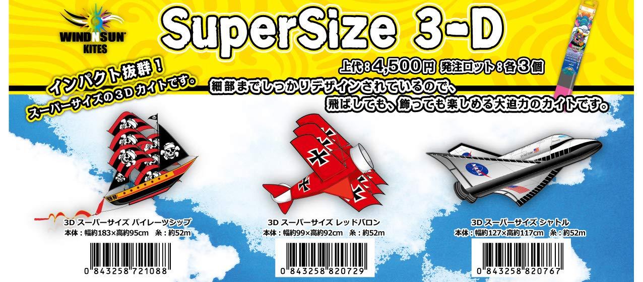 WINDNSUN カイト 3Dナイロンスーパーサイズシリーズ B07S8FL3RL  パイレーツ
