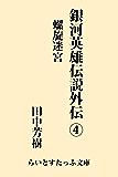 銀河英雄伝説外伝4 螺旋迷宮 (らいとすたっふ文庫)