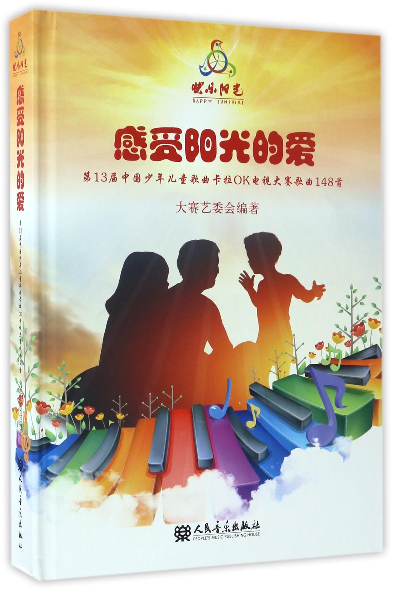 Download Feel the Love of the Sun (With CD - The 148 Songs of the Thirteenth Chinese Karaoke TV Competition of Children's Song) (Chinese Edition) ebook