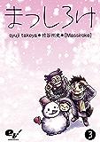 まっしろけ 3巻 (ビームコミックス)