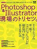 Photoshop & Illustrator 現場のトリセツ。 (インプレスムック エムディエヌ・ムック)