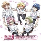 美男高校地球防衛部LOVE!LOVE!LOVE!オープニングテーマ 永遠未来☆LOVE YOU ALL☆