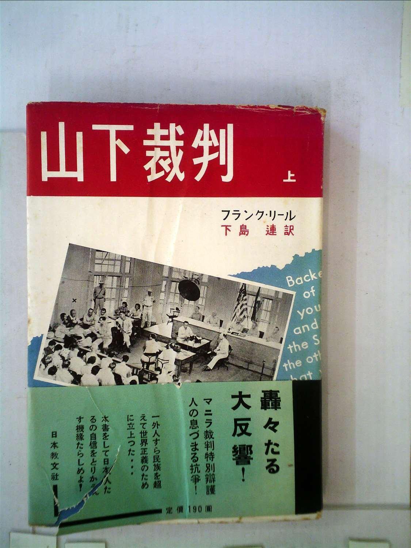 山下裁判〈上〉 (1952年)   A.フ...