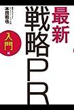 最新 戦略PR 入門編 アスキー書籍