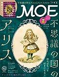 MOE (モエ) 2019年10月号 [雑誌] (不思議の国のアリス | 付録 不思議の国のアリス クリアファイル)