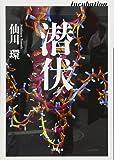 潜伏 Incubation (小学館文庫)