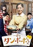 [DVD]一途なタンポポちゃんDVD-BOX1