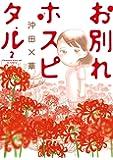 お別れホスピタル (2) (ビッグコミックス)