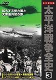 太平洋戦争全史 3 [DVD]
