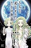 きみを死なせないための物語 1 (ボニータ・コミックス)