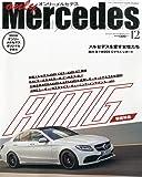 only Mercedes (オンリーメルセデス) 2014年 12月号 (164)