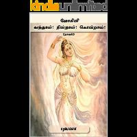 மோகினி வந்தாள்! நின்றாள்!கொன்றாள்!  (நாவல்) (Tamil Edition)