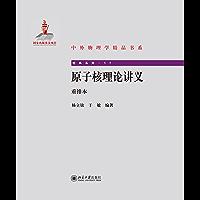 原子核理论讲义(重排本) (中外物理学精品书系)