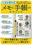 人生が変わる メモと手帳のテクニック (TJMOOK)