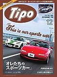 Tipo(ティーポ) No.366 (2019-11-06) [雑誌]