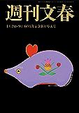 週刊文春 2020年1月2・9日合併号[雑誌]