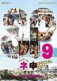 AKB48 ネ申テレビ スペシャル~オーストラリアの秘宝を探せ!~ [DVD]
