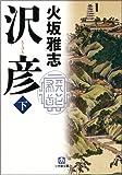 沢彦 下 (小学館文庫)