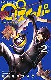 QQスイーパー 2 (フラワーコミックス)