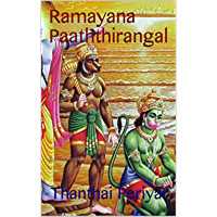 இராமாயண பாத்திரங்கள்: Ramayana Paaththirangal (Tamil Edition)