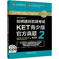 剑桥通用五级考试KET青少版官方真题2(含答案)(附MP3光盘)