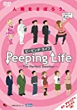 Peeping Life(ピーピング・ライフ) -The Perfect Emotion- [DVD]