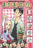 まじかるストロベリィ 5 (ジェッツコミックス)