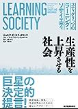 スティグリッツのラーニング・ソサイエティ―生産性を上昇させる社会
