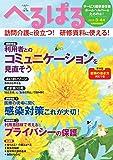 へるぱる2019-3・4月 サービス提供責任者・ホームヘルパーのための本! (別冊家庭画報)