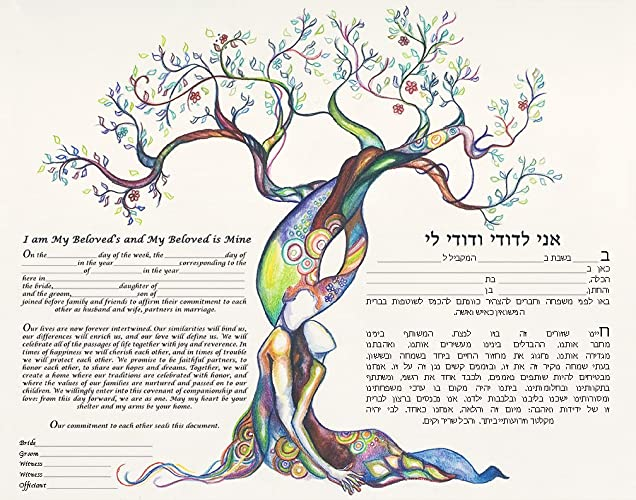 Amazon com: Love Tree Ketubah Marriage Contract with