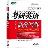 新东方•(2020)考研英语高分写作