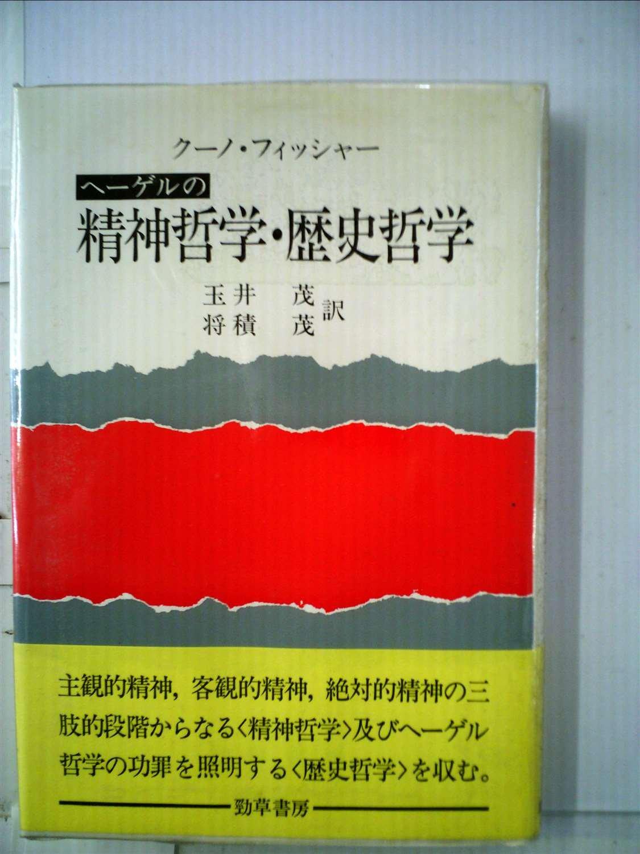 ヘーゲルの精神哲学・歴史哲学 (...
