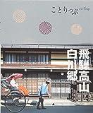 ことりっぷ 飛騨高山・白川郷 (旅行ガイド)