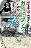 歴史家が語るガイドブックにはない世界の旅