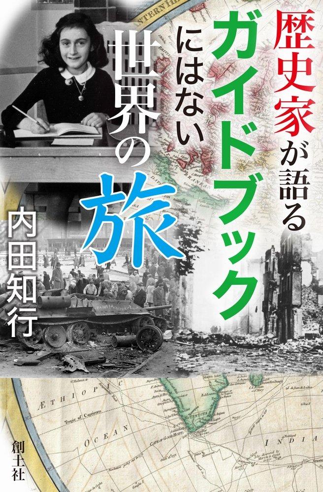 歴史家が語るガイドブックにはない世界の旅 | 内田知行 |本 | 通販 ...