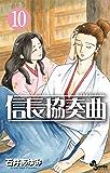 信長協奏曲(10) (ゲッサン少年サンデーコミックス)