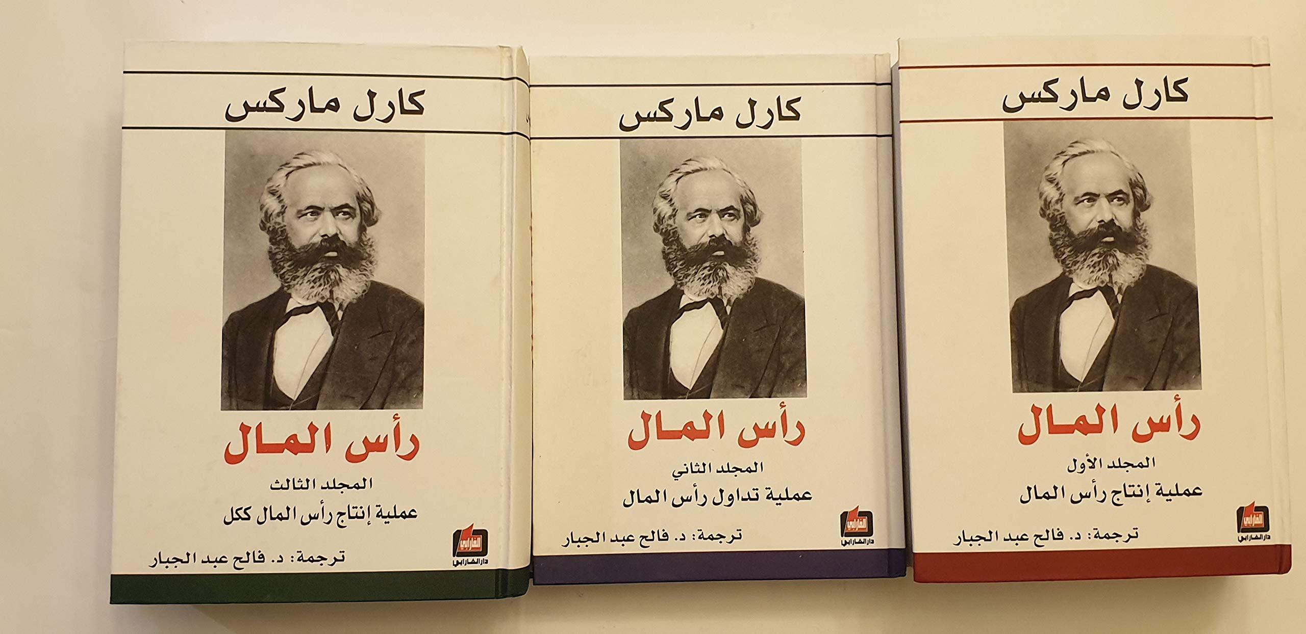 رأس المال كارل ماركس