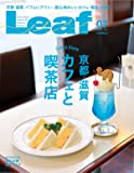 LEAF(リーフ)2019年7月号 (京都・滋賀 カフェと喫茶)