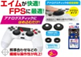 PS4コントローラ用アタッチメント『エイミングリング4』 - PS4