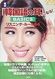CD2枚付 絶対『韓国語の耳』になる! BASICS リスニング・ルール64