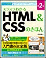 スラスラわかるHTML&CSSのきほん 第2版