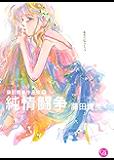 藤田貴美作品集 (1) 純情闘争 (幻冬舎コミックス漫画文庫)