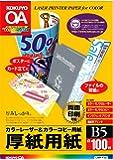 コクヨ コピー用紙 B5 紙厚0.22mm 100枚 厚紙用紙 LBP-F32